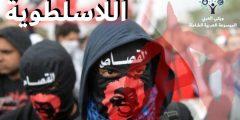 اللاسلطوية في مصر