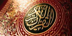 القرآن الكريم (16)