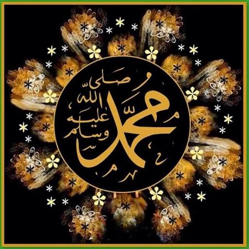 تفسير رمز اسم محمد بالمنام ويكي العربي